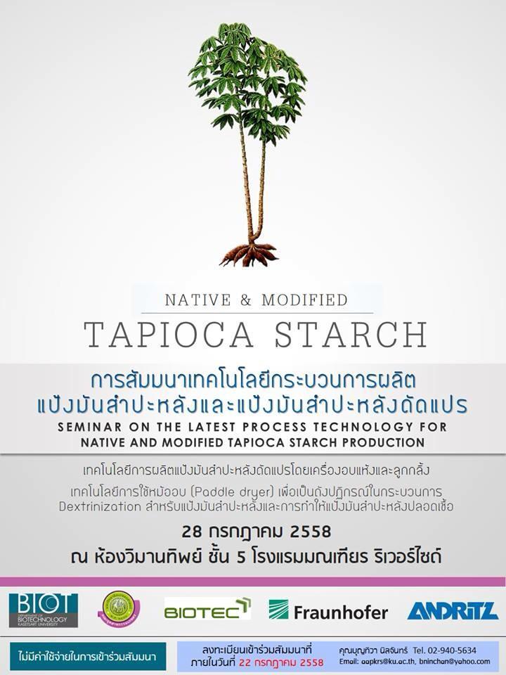 ธ.ก.ส. พักหนี้เกษตรกร 1 ปีไม่ต้องลงทะเบียน สู้โควิด-19 ภัยแล้งมาเยือน (ข่าววันที่ 30 เมษายน 2563)