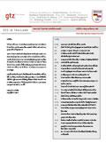 โครงการความร่วมมือไทย-เยอรมัน <br>ฉบับที่ #14