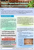 เครือข่ายอุตสาหกรรมแป้งมันสำปะหลังไทย<br>ปีที่ 1 ฉบับที่ 3